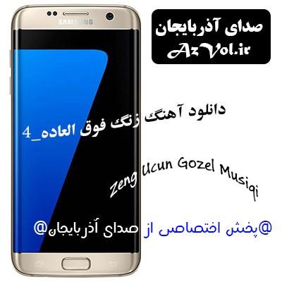 آهنگ زنگ موبایل - آذری(4)
